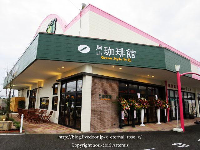 岡山珈琲館 グリーンスタイル和気店