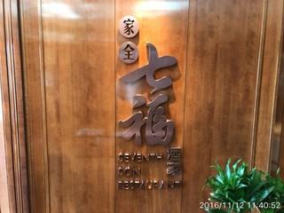 家全七福酒家 SEVENTH SON RESTAURANT 大阪店