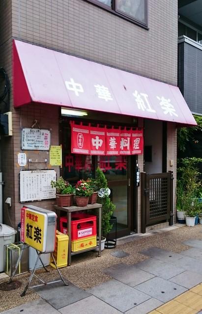 中華 紅楽 - 店舗入口