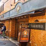 丸福珈琲店 - お店 入口