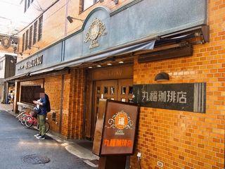 丸福珈琲店 千日前本店 - お店 入口