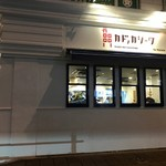 Kado-no-Casshiwa - 三光橋の交差点にるトリゼンフーズの新しい業態のレストランです。