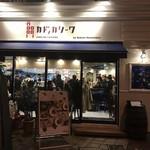 Kado-no-Casshiwa - お店は三光橋の交差点にあります。