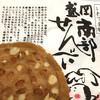Moriokasembeiten - 料理写真:★★★☆ 手焼きせんべい