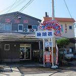 お食事処 さいかや - 伊勢海老料理の人気店