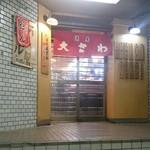 大ざわ - 外観(半地下)