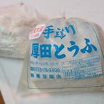 妹尾豆腐店 - 料理写真:特製とうふ