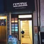 カフェ&バー アルファ - エントランス