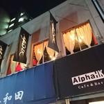 カフェ&バー アルファ - 2階です