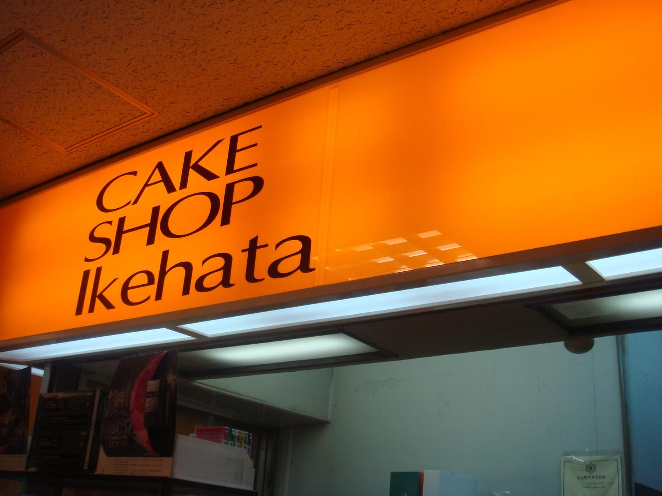 イケハタ洋菓子店 ススキノ店
