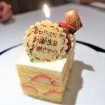 レ セゾン - バースデーケーキ