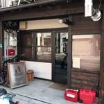 58925557 - 阿倍野区阪南町にある、築80年の長屋を改装した自家焙煎コーヒー店です