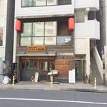 越後屋喜八郎 - 1階と2階