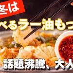 日本三昧 鉄板鍋 十焼十鍋 - 食べるラー油もつ鍋は自家製の坦々スープと麻婆あんかけ。最後に食べるラー油をたっぷり