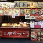 堂記豚肉店 -