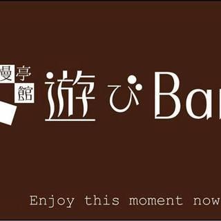 別館・遊びBarオープン!カラオケ&ソフトドリンク付!