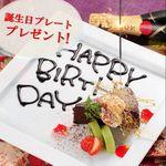 ダイニングバー ラピス - 記念日プレート