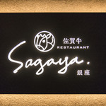 佐賀牛 Sagaya -