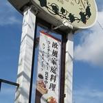 マ・メゾン - 【山中湖村】MA MAISON(マ・メゾン)山中湖店