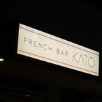 フレンチバル KATO -