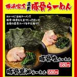 まほろば - 料理写真:家系の醤油 家系の塩