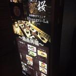 九州個室居酒屋 はかた桜 -