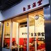 金玉滿堂 媽閣店