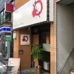 NOODLE CUISINE KENJI 麺処 けんじ - 外観@2016/10