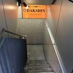 南インド料理ダクシン 八重洲店 -