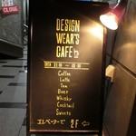 デザインウェアズカフェ - 1階部分の案内。