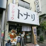 トナリ - 東京タンメン トナリ 東陽町本店