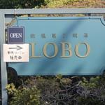 パン工房LOBO - 看板