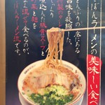 ざぼんラーメン - メニュー