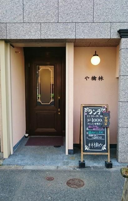 林檎や - 店舗入口