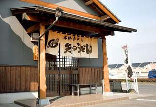 矢田うどん - 矢田うどんさん