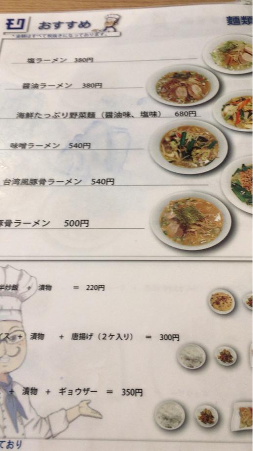チャイニーズ キッチン モリ モリ