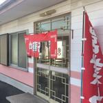 はりま - 入口付近