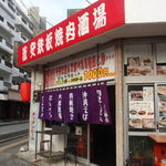 食材仲買人直売センター 金太郎本店 -