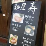 寿 - 店前