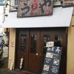 寿 - 店外