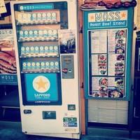 MOSS RoastBeef Stand - 入り口は自動販売機です。左下に取っ手があるので回して引いて下さい。