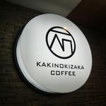 柿の木坂コーヒー - 看板