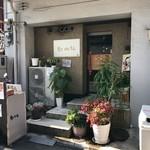 四天王寺さんの近くにあるカレー&カフェ&居酒屋のお店です