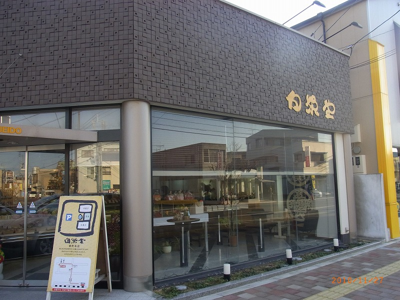 白栄堂 栄町店