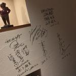 A・DINING - A・DINING(エーダイニング)(東京都港区新橋1-4-5 G10ビル 5F)店内の有名人のサイン