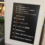A・DINING - A・DINING(エーダイニング)(東京都港区新橋1-4-5 G10ビル 5F)ビルの案内
