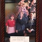 58995707 - ケネディ駐日米国大使の来店時の写真が飾ってました。