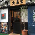 58996879 - お店の入口です。(2016.11 byジプシーくん)