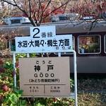 列車レストラン・清流 - 外観。