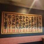 川端どさんこ - 店内メニュー